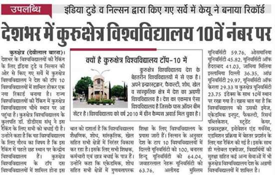 Ranked As 10th Among Top Universities